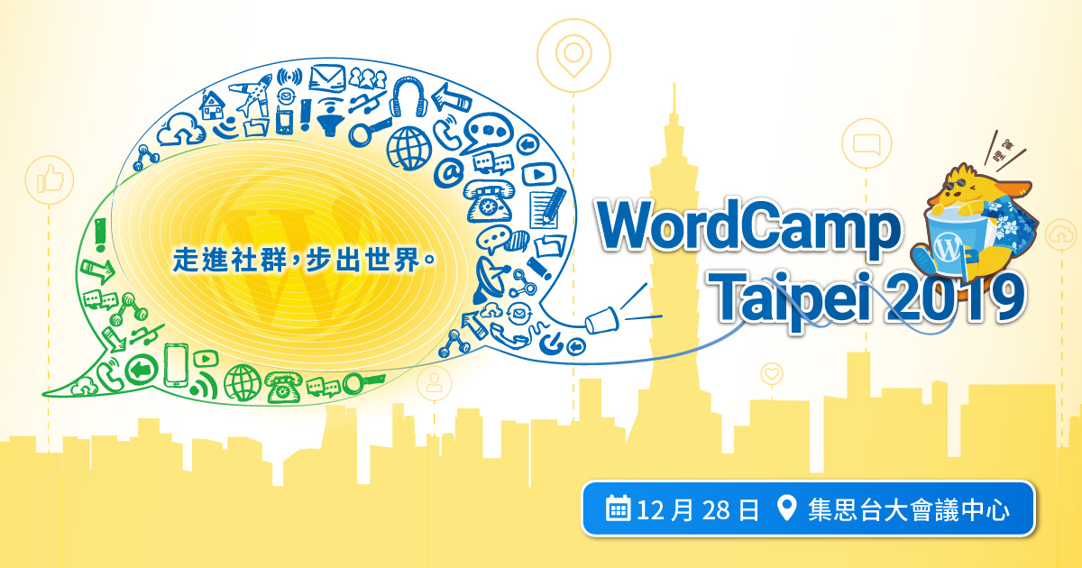 WordCamp Taipei 2019 走出社群,步出世界。